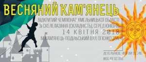 В Каменце-Подольском состоится юношеский чемпионат Хмельницкой области по скалолазанию  «Весенний Каменец 2018».