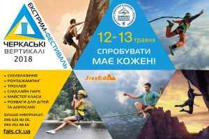 В Черкассах состоится фестиваль экстремальных видов спорта