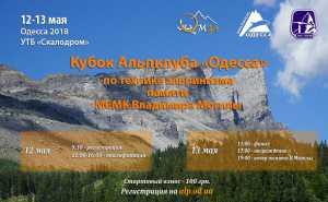 В Одессе состоятся соревнования по технике альпинизма памяти Владимира Могилы