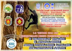 В Кропивницком состоится молодёжный чемпионат Украины по скалолазанию