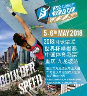 В китайском Чунцине состоится третий этап Кубка Мира по скалолазанию. От Украины выступят 6 спортсменов