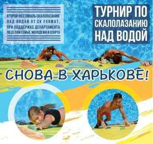 В Харькове после трёхлетнего перерыва снова состоятся соревнования