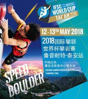 В ближайшие выходные украинские скалолазы примут участие в этапе Кубка Мира и Чемпионате Европы