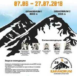 Через три дня стартует уникальная украинская экспедиция «Каракорум 2018»