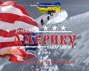 Уникальная украинская экспедиция на вершину Эвереста состоится осенью 2018 года