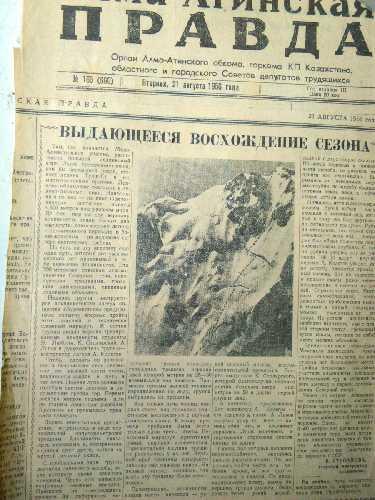 Так выглядела заметка о прохождении центра северной стены в 1956 годуИз архива Тамары Николаевны Постниковой