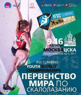 19 украинских скалолазов выступят в Москве на Чемпионате Мира 2018 года