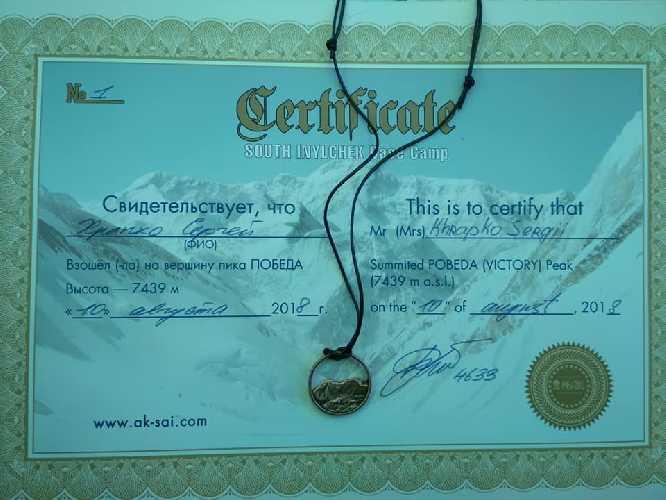 Сертификат о восхождении
