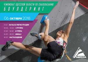 В Одессе пройдет чемпионат области по скалолазанию в дисциплине боулдеринг