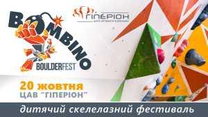 Детский скалолазный фестиваль Bombino Boulder Fest