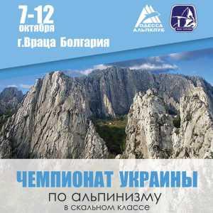 Чемпионат Украины по альпинизму в скальном классе пройдет на скалах Болгарии