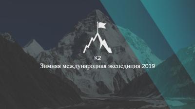 Международная экспедиция в составе альпинистов Киргизии, Казахстана и России планирует первое в истории зимнее восхождение на восьмитысячник К2
