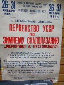 Соревнования на Скалах Довбуша. Фото extrem . lviv . ua