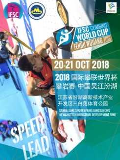 В Китае состоится предпоследний этап Кубка Мира 2018 по скалолазанию. От Украины выступят 4 спортсмена