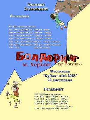 В Херсоне пройдет открытый фестиваль по скалолазанию (дисциплина боулдеринг)