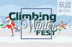 В Киеве состоится новогодний боулдеринговый фестиваль «CLIMBING WINTER FEST 2018»