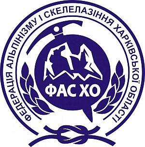 Заочный Чемпионат Харьковской области по альпинизму принимает заявки для участия