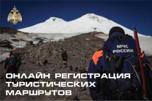 В Кабардино-Балкарской Республике введена система электронной регистрации альпинистов