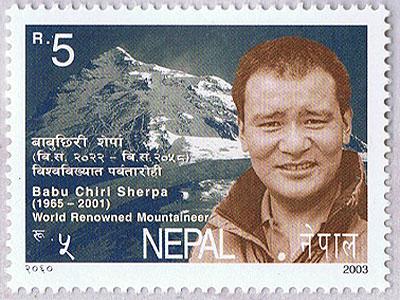 Бабу Чири Шерпа (Babu Chiri Sherpa) на непальской почтовой марке