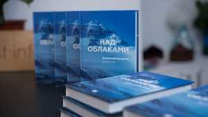 Вышла в свет новая книга о легендарном альпинисте Анатолие Букрееве