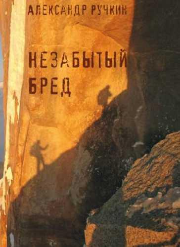 Незабытый бред, Александр Ручкин