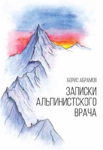 Записки альпинистского врача, Борис Абрамов