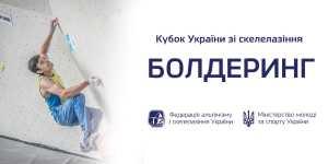 В Никополе пройдет Кубок Украины по скалолазанию