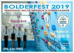 Боулдерфест в Черкассах: 16 марта состоится первенство города по скалолазанию (дисциплина боулдеринг)