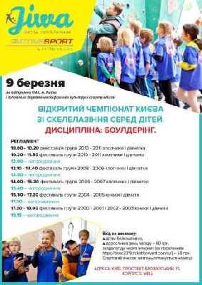 В Киеве состоится юношеский чемпионат города по скалолазанию (дисциплина боулдеринг)
