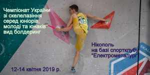 В Никополе состоится юношеский чемпионат Украины по скалолазанию