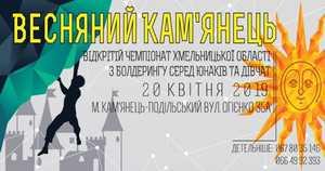 Весенний Каменец: в Каменце-Подольском пройдет юношеский чемпионат Хмельницкой области по скалолазанию (боулдеринг)