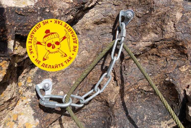 Верёвка идёт сквозь рапиды, на которых висит цепь. Не делайте так!. Фото alplager . kz