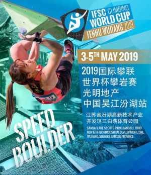 В Китае пройдет четвертый этап Кубка мира по скалолазанию. От Украины выступят 6 скалолазов