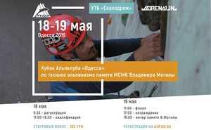 В Одессе пройдут соревнования по технике альпинизма памяти МСМК Владимира Могилы
