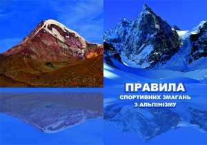 Правила проведения соревнований по альпинизму. Редакция 2019 года