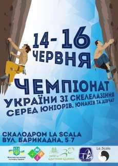 В Днепре состоится молодёжный Чемпионат Украины по скалолазанию