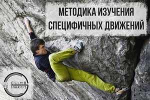 Как изучать новые или сложные движения в скалолазании, чтобы от этого был толк