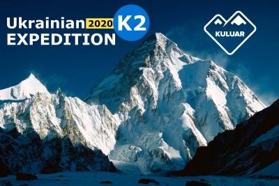 Первая за 25 лет украинская экспедиция на восьмитысячник К2 состоится в 2020 году