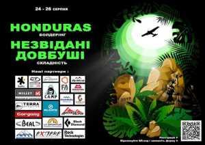 На скалах Довбуша пройдет чемпионат Львовской области по скалолазанию