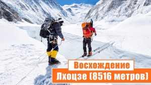 Андрей Вергелес: видео-рассказ о попытке бескислородного восхождения на вершину восьмитысячника Лхоцзе