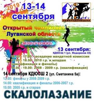 Чемпионат Луганской области по скалолазанию состоится в Северодонецке