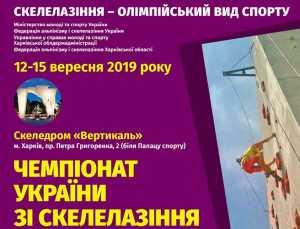 В Харькове состоятся главные всеукраинские старты по скалолазанию