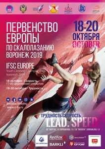 Украинские скалолазы планируют выступить на юниорском первенстве Европы в Воронеже