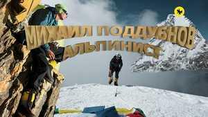 Альпинизм, горы, страхи, чеклисты и снаряжение: интервью с чемпионом Украины о альпинизму Михаилом Поддубновым