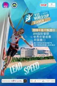 В китайском городе Сямынь состоится XI этап Кубка Мира по скалолазанию. Украину представляют 7 спортсменов