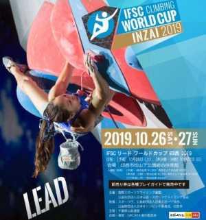В Японии пройдет финальный этап Кубка Мира по скалолазанию в дисциплине трудность. От Украины выступят 4 спортсмена