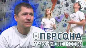 Максим Стенковой - интервью с легендой украинского скалолазания