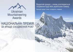 Проект Национальной премии за лучшее альпинистское восхождение года: Ukrainian Mountaineering Awards