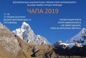 Оглашены номинанты всеукраинской премии за лучшее альпинистское восхождение 2019 года
