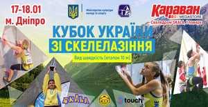 В Днепре состоится Кубок Украины по скалолазанию